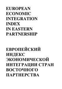 European  economic  integration index in eastern partnership
